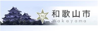 和歌山市ホームページ