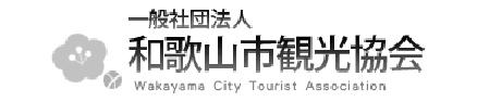 和歌山市観光協会ホームページ