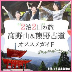 二泊二日の旅高野山熊野古道